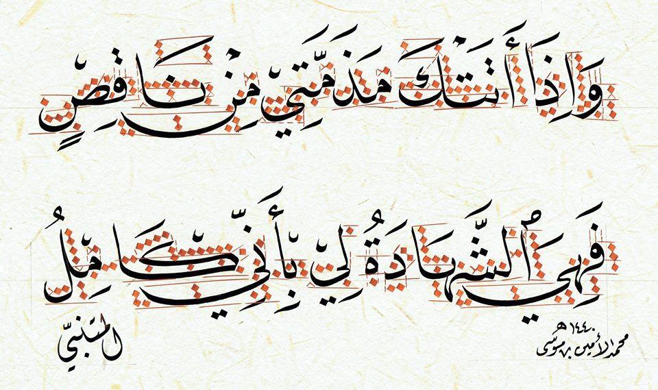 واذا أتتك مذمتي من ناقص Arabic Calligraphy Calligraphy