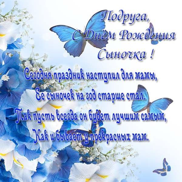 S Dnem Rozhdeniya Syna Podrugi Otkrytki 8 Tys Izobrazhenij Najdeno V