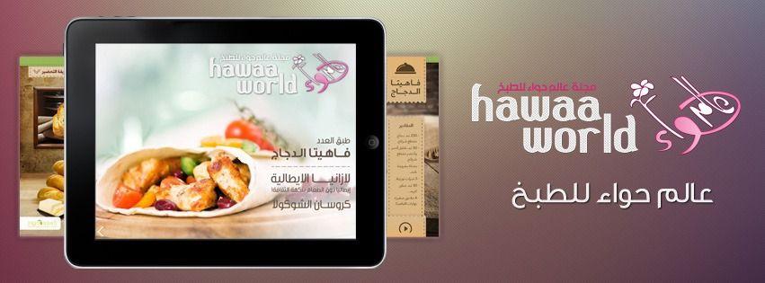 Food Hawaaworld Magazine For Download Http Stpz Co Hwawrld Food Magazine Tablet