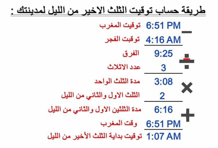 كيفية حساب الثلث الأخير من الليل Quotes Arabic Quotes Reminder