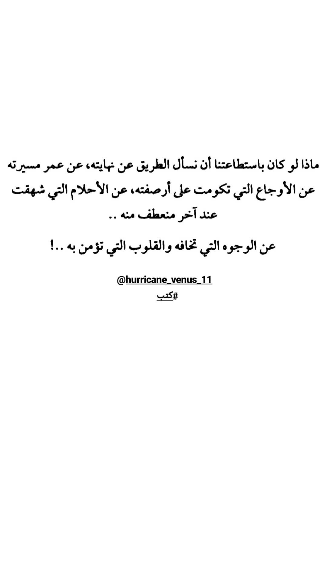 Pin By Somaia Qa On روايات Words Quotes Quotes Arabic Quotes