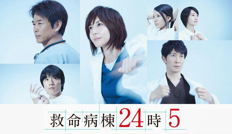 救命病棟24時5 Kyumei Byoto 24 Ji 5