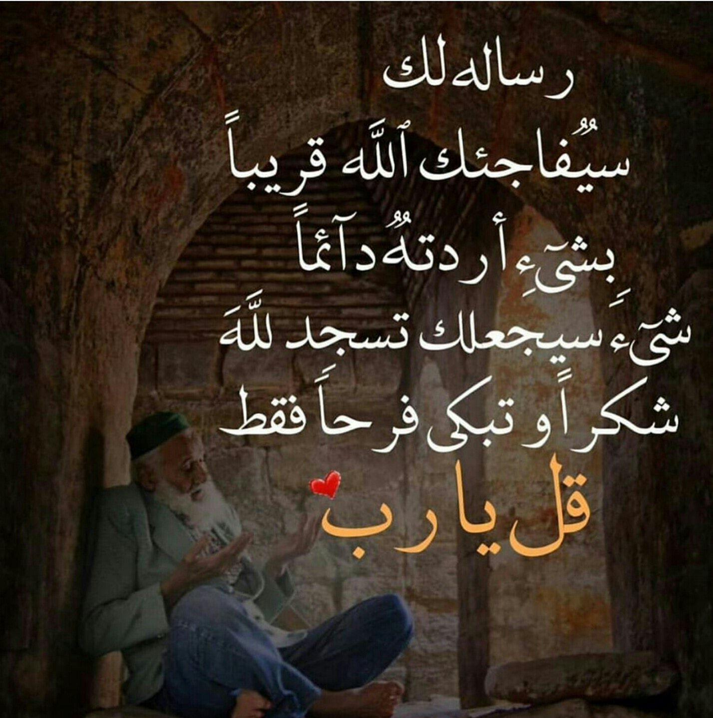 خواطر صباحية دينية Quran Quotes Inspirational Cool Words Quran Quotes