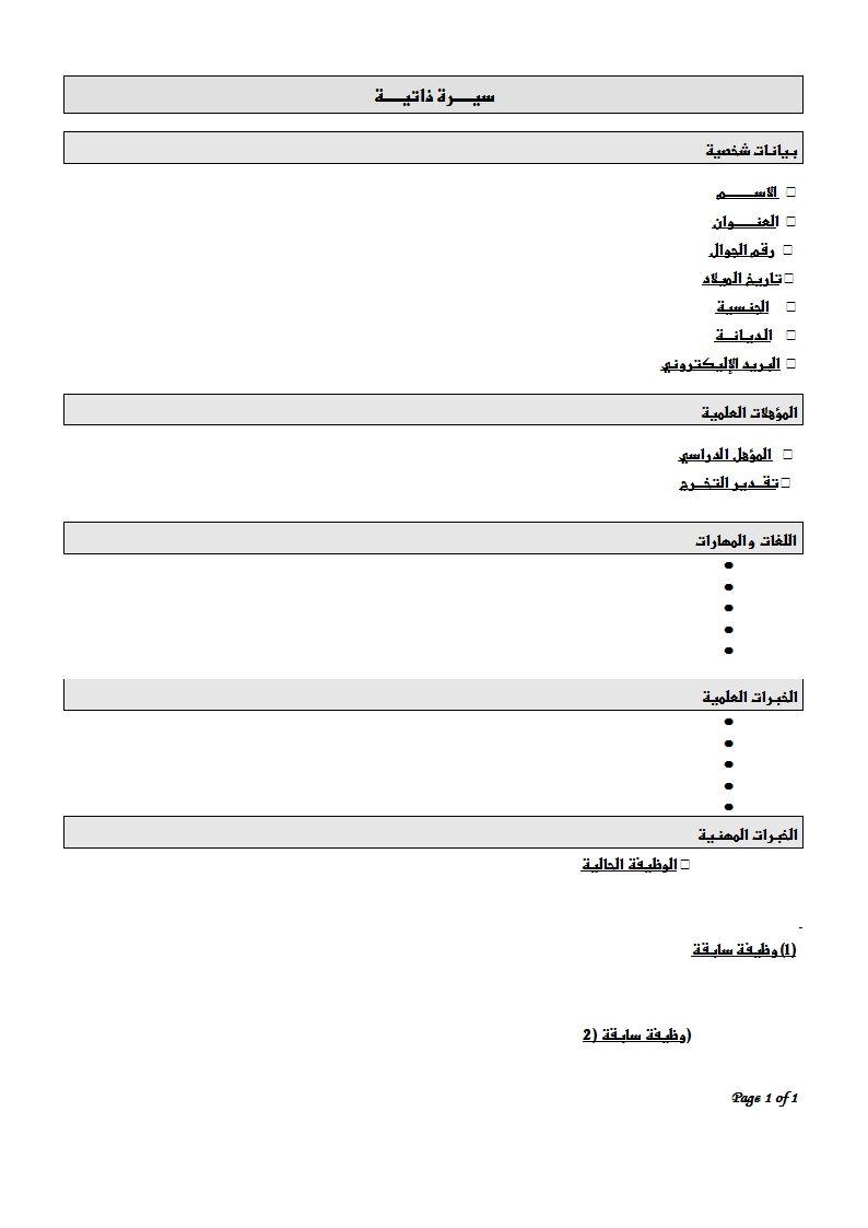 Arabic Cv 003 Jpg 794 1123 Free Cv Template Word Free Resume Template Word Cv Template Word