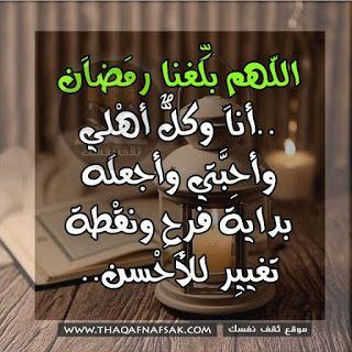 دعاء مكتوب اللهم بلغنا رمضان رمضان يارب دعوة Mother Quotes Ramadan Ramadan Kareem