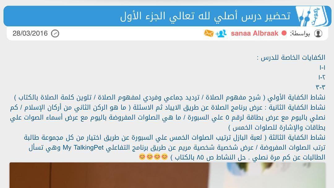 المنهج الوطني الجديد On Instagram كل الشكر والتقدير لمعلمة التربية الاسلامية ابلة سناء البراك على رفع تحضير التربية ا Instagram Posts Instagram Ios Messenger
