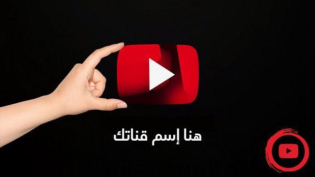 قالب إنترو إحترافي لشعار قناة اليوتيوب Youtube Logo جاهز للتحميل مجانا لكم مشاريع أفتر إفكت Intro Youtube Youtube Logo Greenscreen
