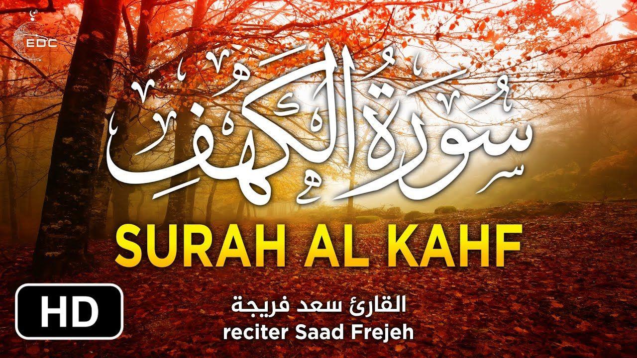 سورة الكهف مكتوبة كاملة تلاوة هادئة تريح الاعصاب بصوت جميل جدا جدا س Quran Quotes Inspirational Quran Quotes Verses Quran Recitation