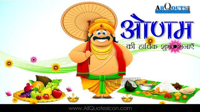 Onam-Wishes-In-Hindi-Onam-Ashamshagal-Onam-HD-Wallpapers