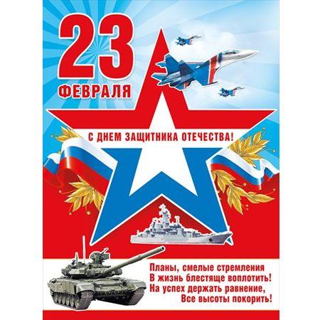 Tovary 23 Fevralya Den Zashitnika Otechestva Plakaty Plakat