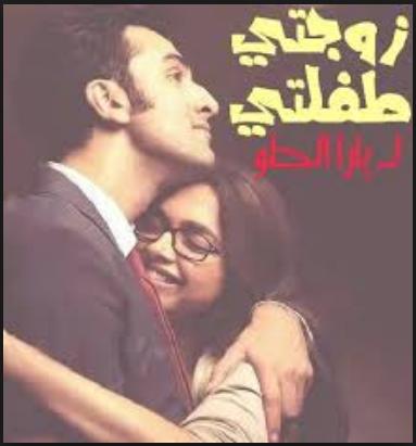 رواية زوجتي طفلتي يارا الحلو Pdf Books Reading Pdf Books Download Arabic Books