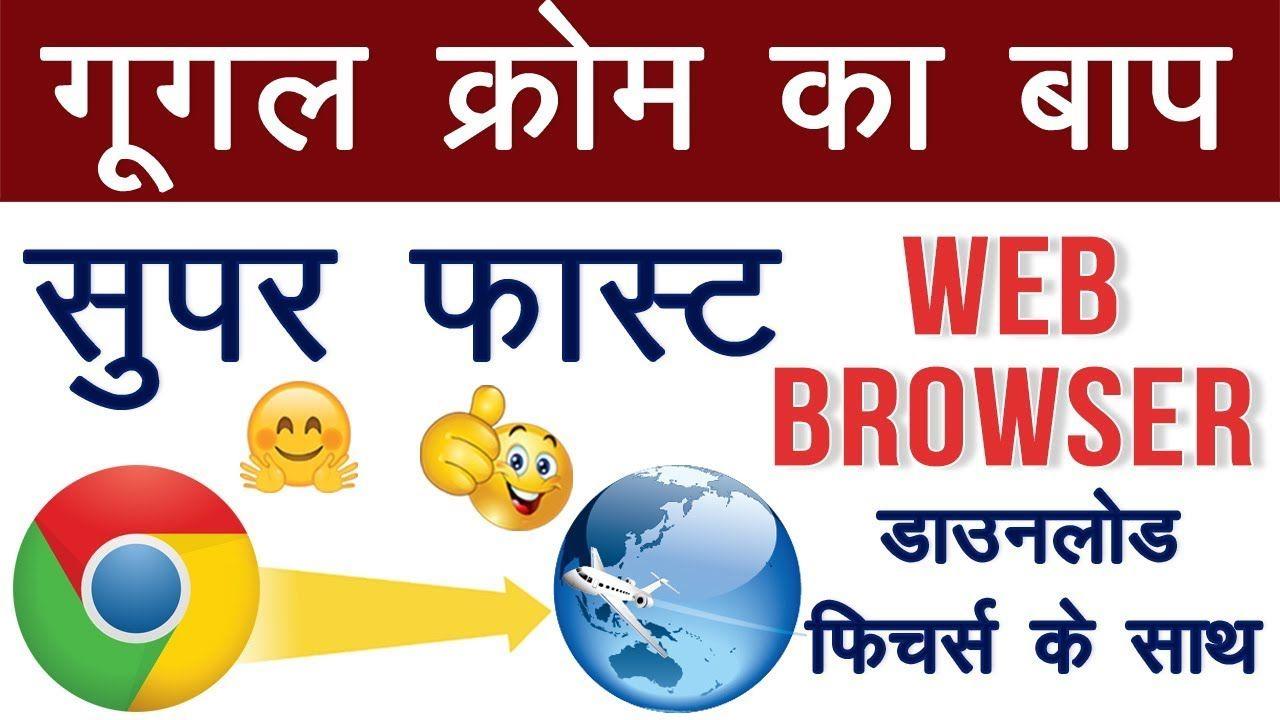 Super Fast Ad Free Web Browser ki Jankari सुपर फ़ास्ट