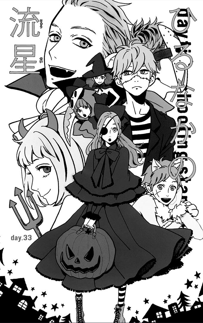 Hirunaka no ryuusei trong 2020 Truyện tranh
