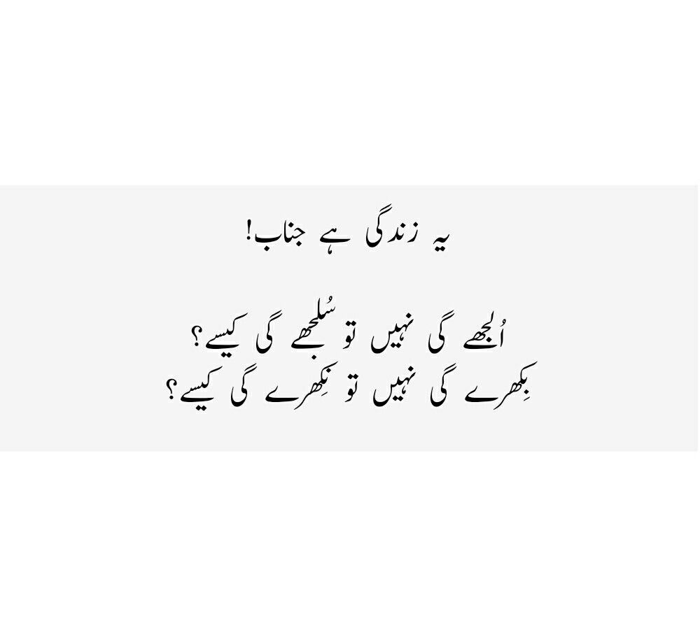 Urdu Quotes اردو اقوال Serious Quotes True Feelings Quotes Quotes From Novels