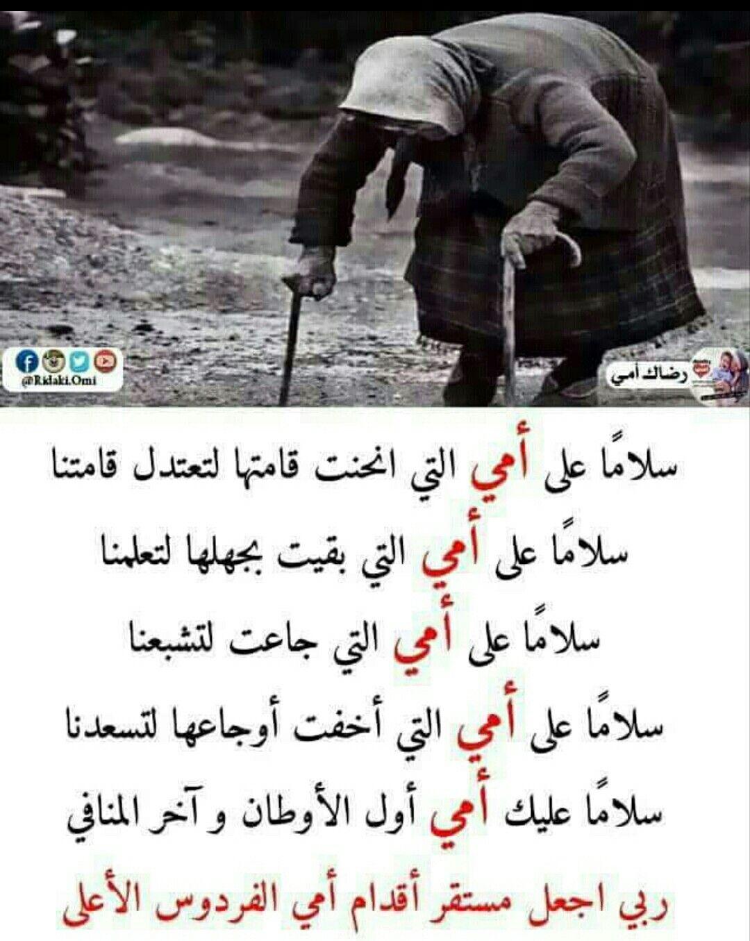 سلاماعلى امي حبيبتي Wisdom Quotes Mother Quotes Beautiful Arabic Words