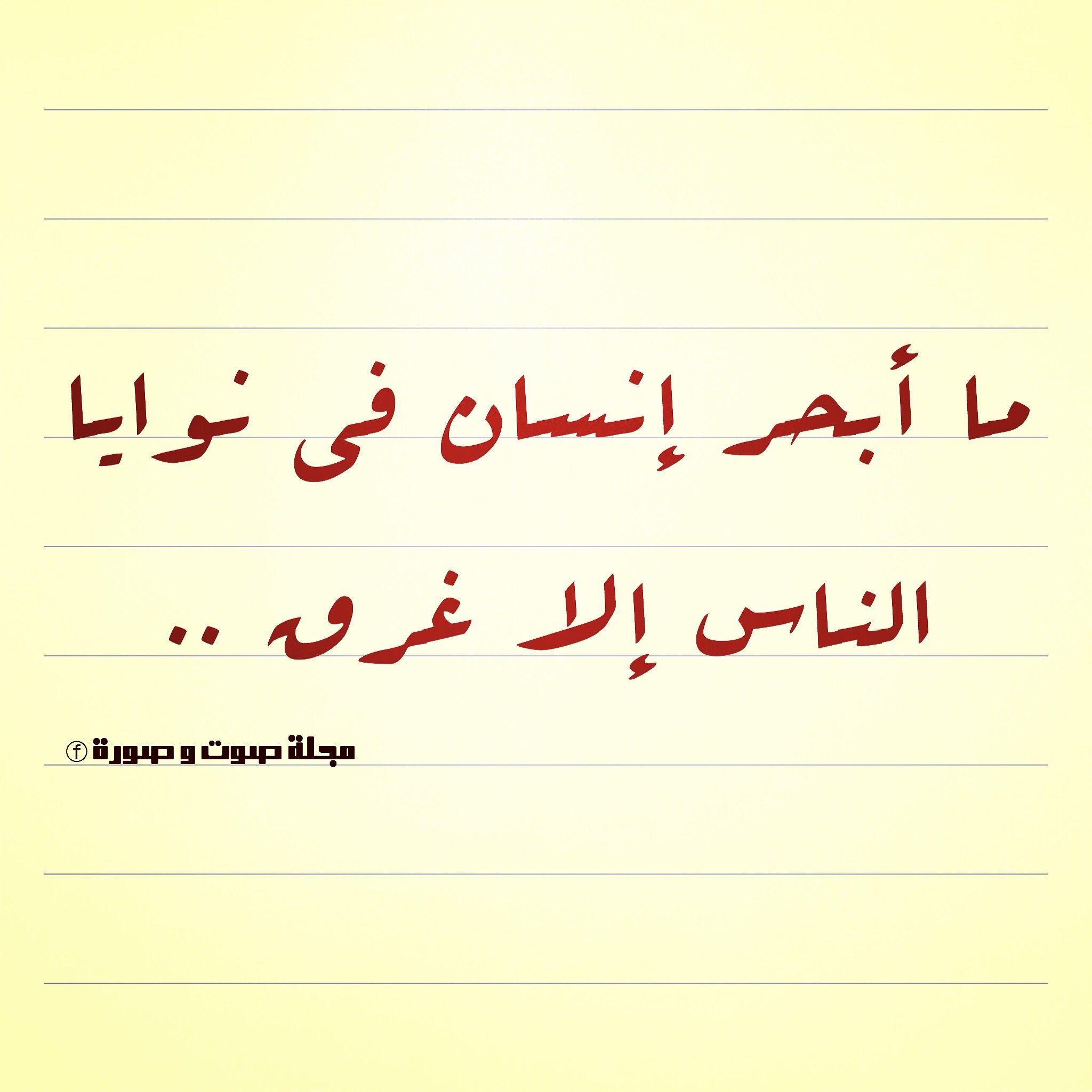 نوايا الناس Calligraphy Arabic Calligraphy Arabic