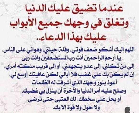 دعاء الكرب Islamic Quotes Islamic Phrases Islam Facts