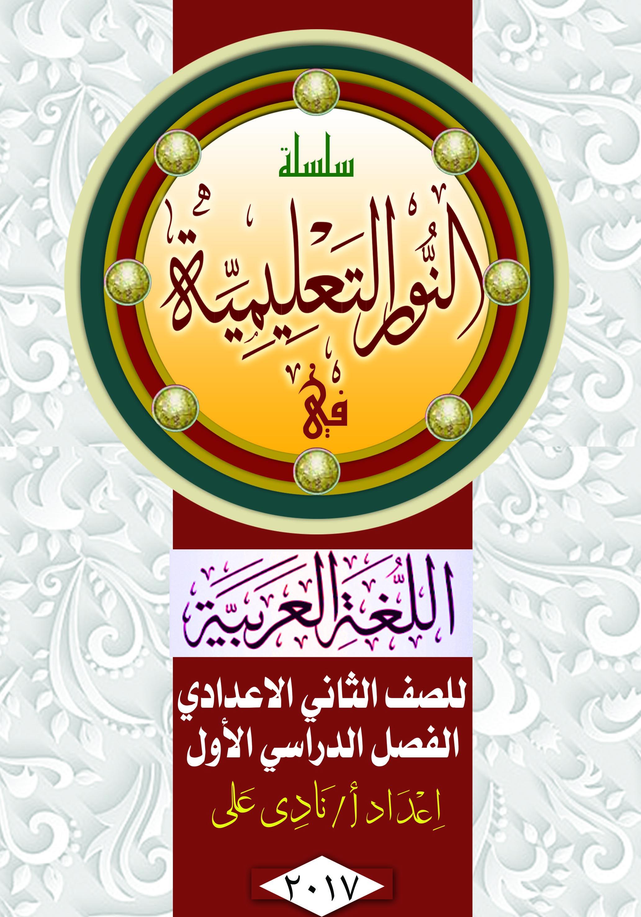غلاف كتاب لغة عربية Portfolio