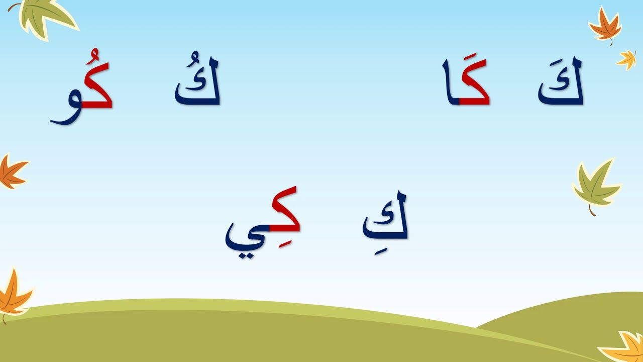 حرف الكاف Youtube Learn Arabic Alphabet Arabic Alphabet Learning Arabic