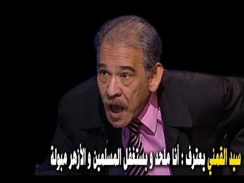 سيد القمني يعترف انا ملحد وبستغفل المسلمين والأزهر مبولة Movie Posters Fictional Characters Movies