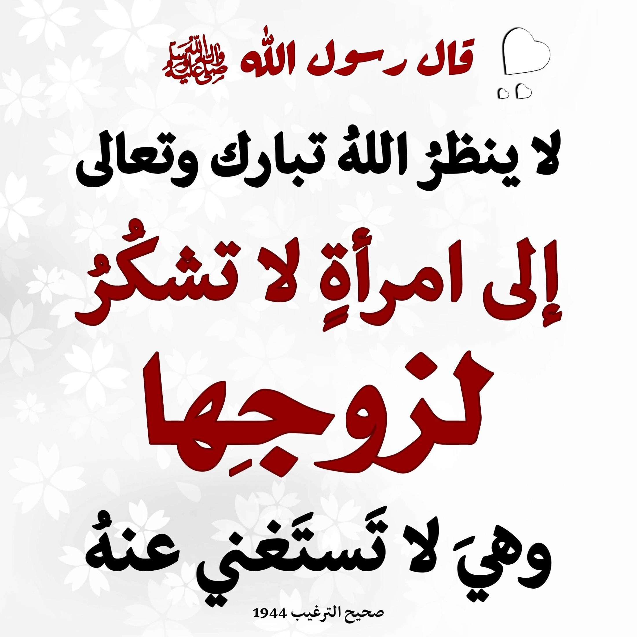 Pin By كنان لقمان On أحاديث نبوية Islamic Inspirational Quotes Islamic Quotes Islamic Phrases