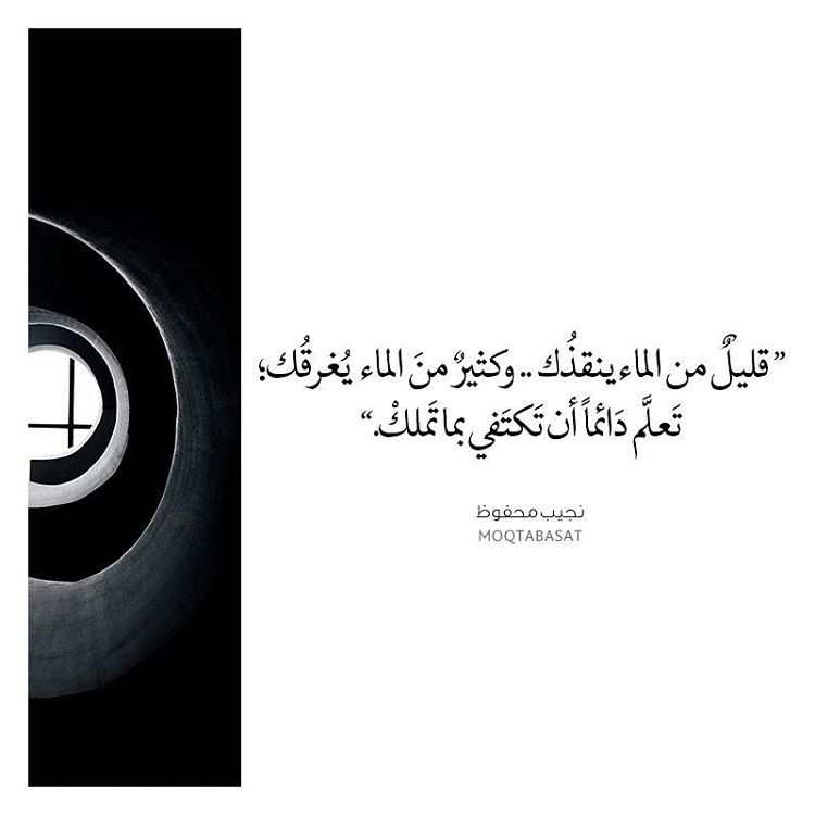 Alreemsaif Quotations Amazing Quotes Arabic Words