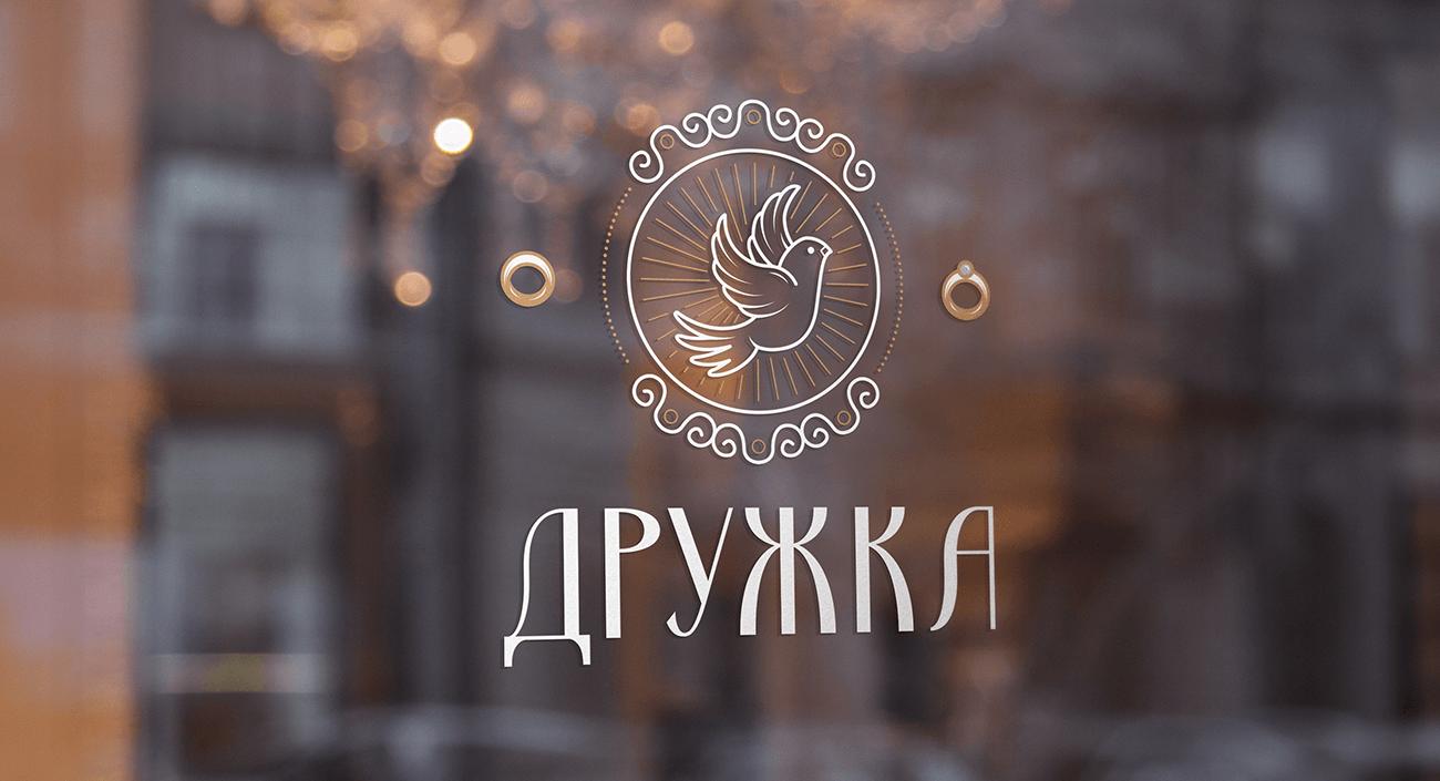 Логотип и фирменный стиль «Дружки». #logo