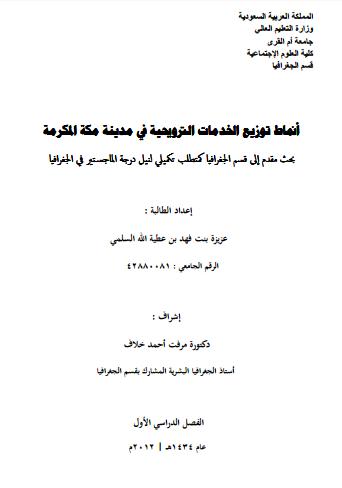 الجغرافيا دراسات و أبحاث جغرافية أنماط توزيع الخدمات الترويحية في مدينة مكة المكرمة Geography Places To Visit Blog Posts