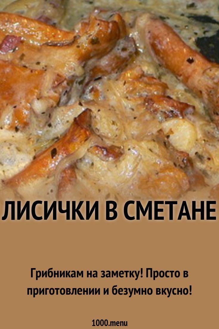 Лисички жареные с луком в масле со сметаной   Рецепт в ...