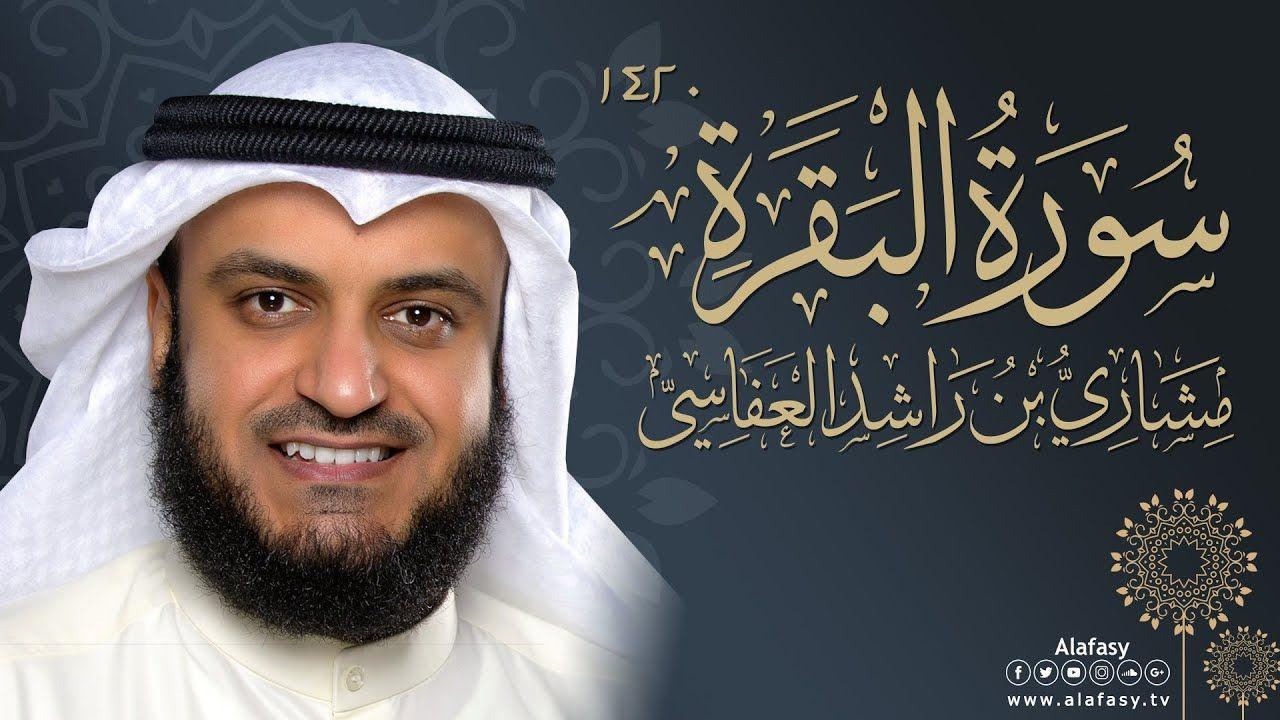 سورة البقرة ١٤٢٠هـ مشاري راشد العفاسي Surat Al Baqara Mishari Alafasy In 2021 Quran Recitation Quran Quotes Verses Islamic Videos