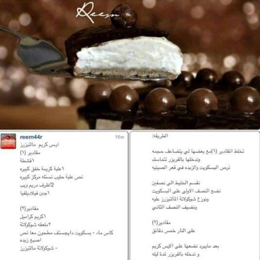 ايس كريم مالتيزر Desserts Food Brownie