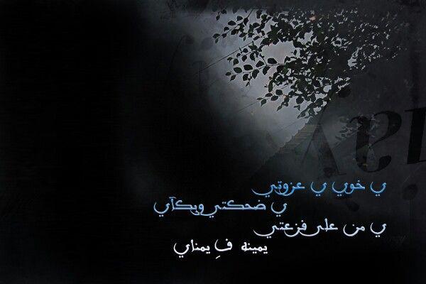 ياخوي ياعزوتي ياضحكتي وبكاي يامن على فزعتي يمينه في يمناي Calligraphy Arabic Calligraphy