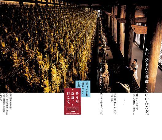 2006 summer 三十三間堂 そうだ京都へ行こう 京都