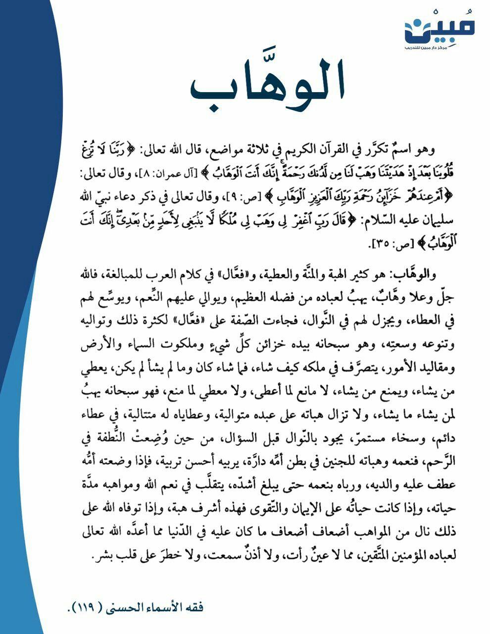 معنى اسم الوه اب جل جلاله فقه الأسماء الحسنى ١١٩ Islam Board Exam Qoutes