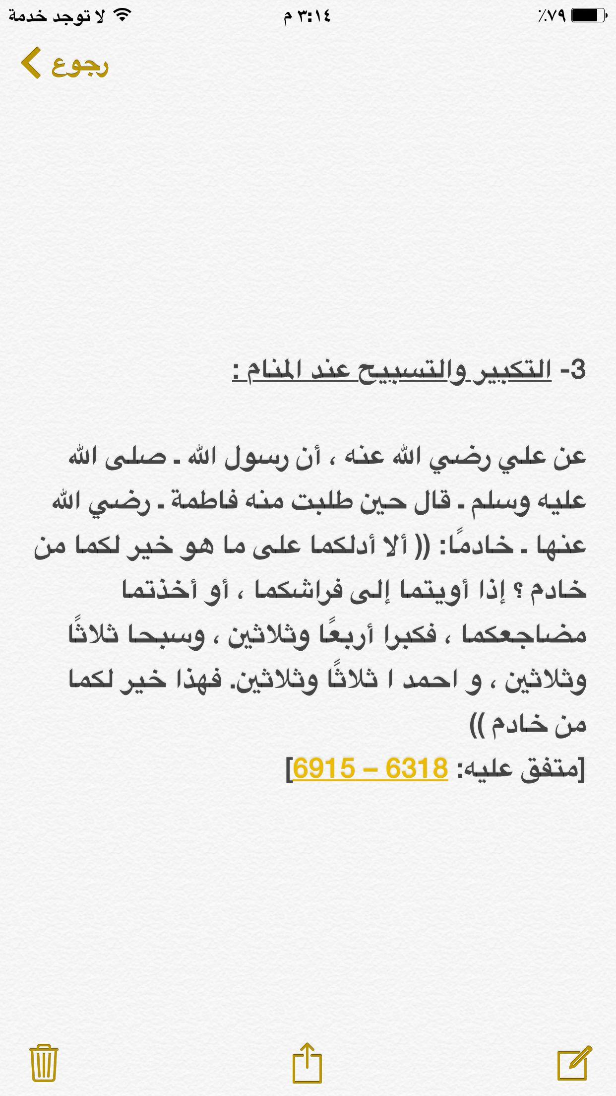 Pin On قرآن دعـاء أحاديث إسلاميات