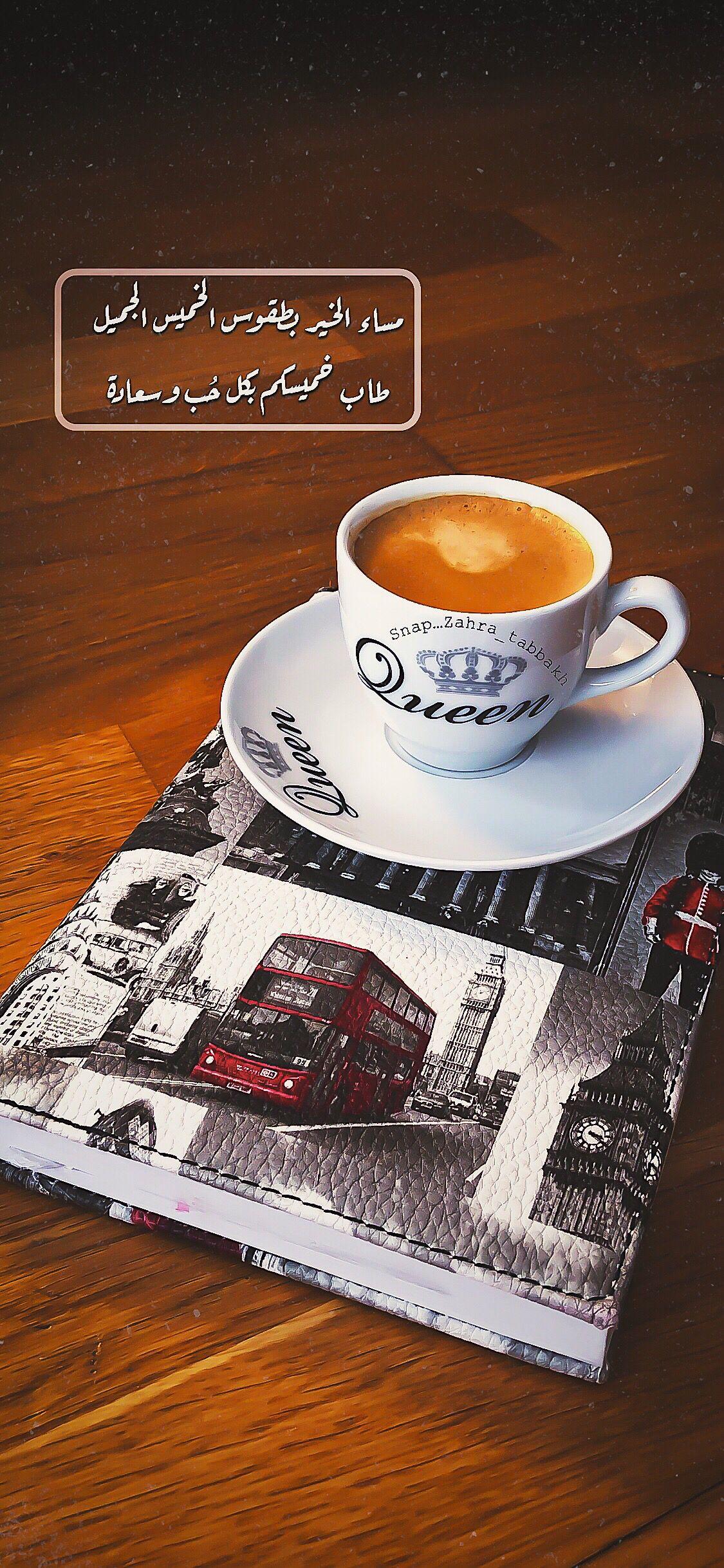 مساء الخير Coffee Drink Recipes My Coffee Coffee Drinks