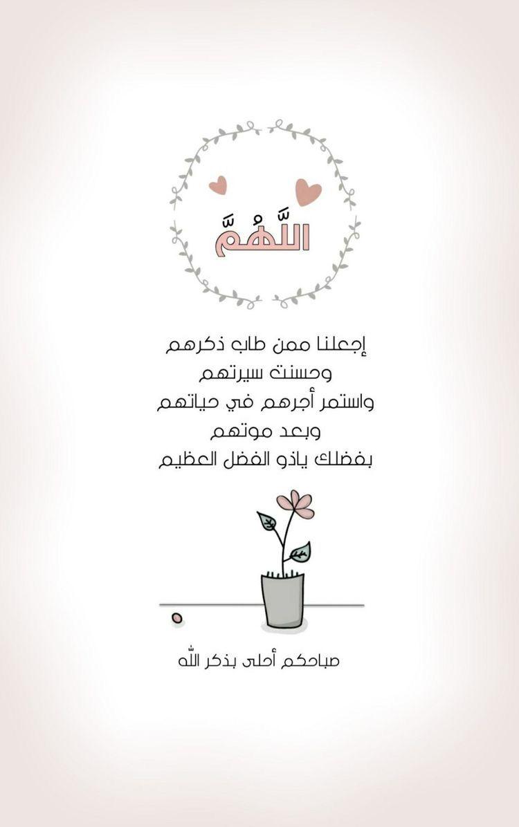 Pin By Naziha Brahami On صباح الخير Good Morning Arabic Quran Quotes Love Beautiful Islamic Quotes