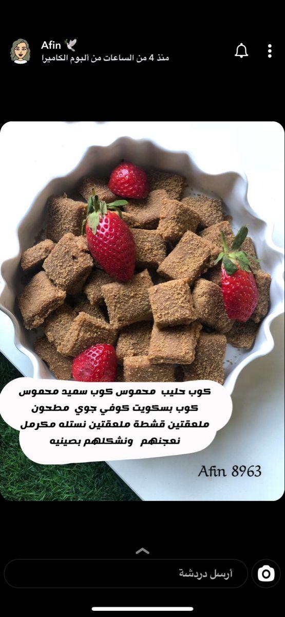 Pin By Nihaya On أكل طبخ In 2020 Coffee Drink Recipes Food Recipies Food