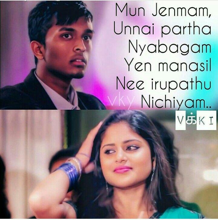 Pin By J Muthu On Aj Love Songs Lyrics Tamil Songs Lyrics Favorite Lyrics