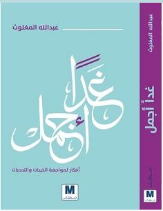 تحميل كتاب غدا أجمل Pdf عبد الله المغلوث Inspirational Books Books Books To Read