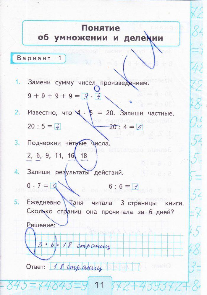 Гдз.по математике планета знаний 3 класс