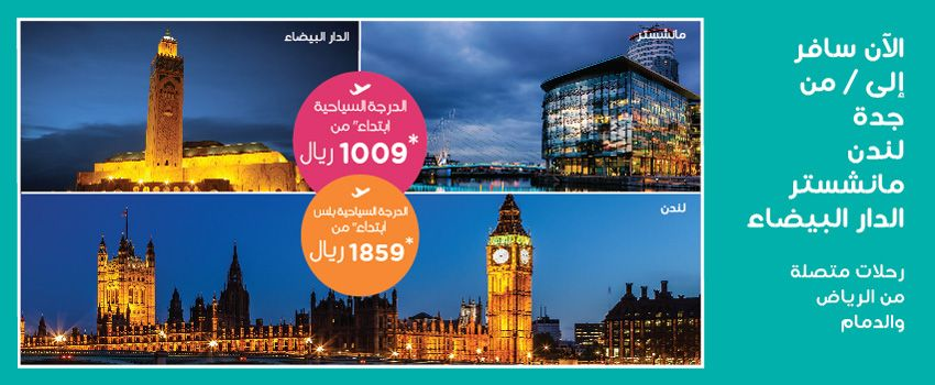 الآن سافر إلى من جدة لندن مانشستر الدارالبيضاء ابتداء من 1009 ر س للدرجة السياحية و 1859 للدرجة السياحية بلس رح April Travel London Manchester Jeddah