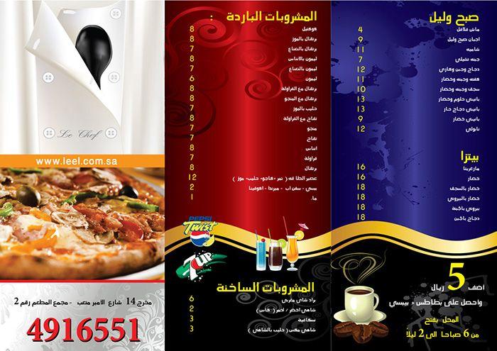 نموذج تصميم قائمة طعام منيو مطعم صبح وليل في الرياض السعودية Yame Ted Baker Icon Bag Tote Bag