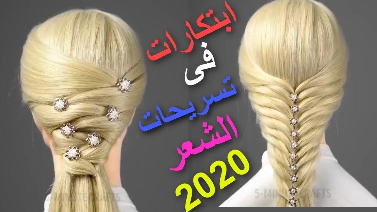 تسريحات شعر جديدة ومبتكره 2020 Youtube Movie Posters