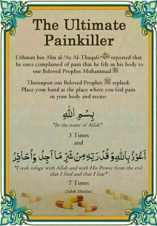 Painkiller:this gem from our beloved Rasulullah S.A.W ♥
