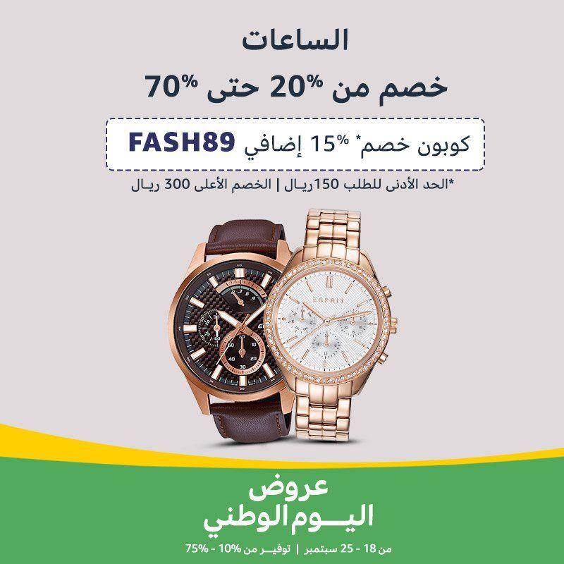 ساعات يومية فخمة رجالية ونسائية في عروض اليوم الوطني مع كوبون خصم 15 إضافي Fash89 تسوق الآن 70th 18th