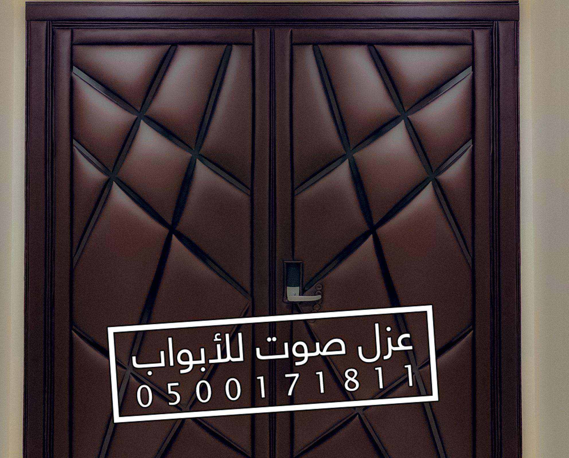 أقوى عازل صوت للباب الرياض Home Decor Decals Decor Home Decor