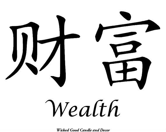 vinyl sign chinese symbol wealth by wickedgooddecor on