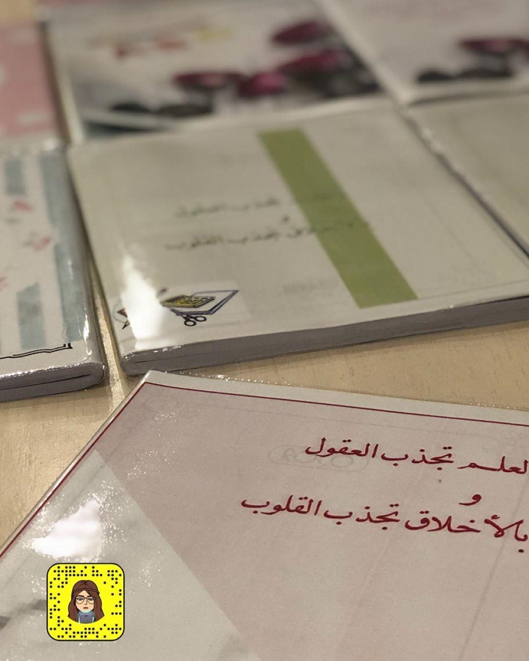 ملف انجاز الطالب بالعلم تجذب العقول وبالأخلاق تجذب القلوب مصطفى نور الدين Cards Against Humanity Cards Sheet Pan