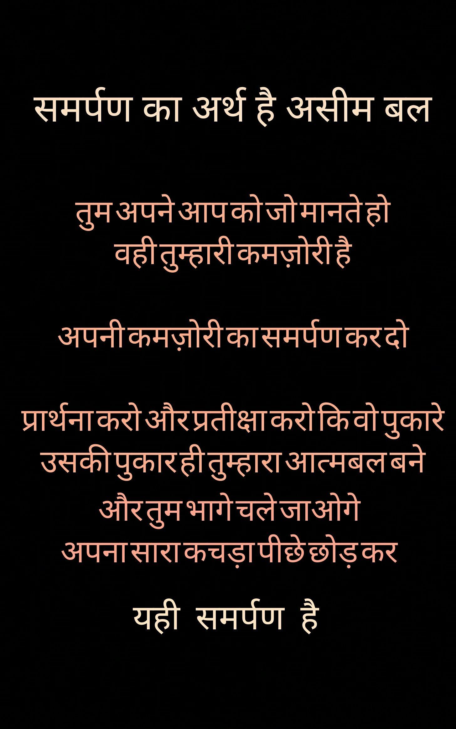 समर पण क अर थ ह अस म बल त म अपन आप क ज म नत ह वह त म ह र कमज र ह अपन कमज र क समर पण कर द श र प रश Wise Quotes Hindi Quotes
